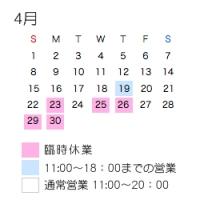 omise-201204_01.jpg